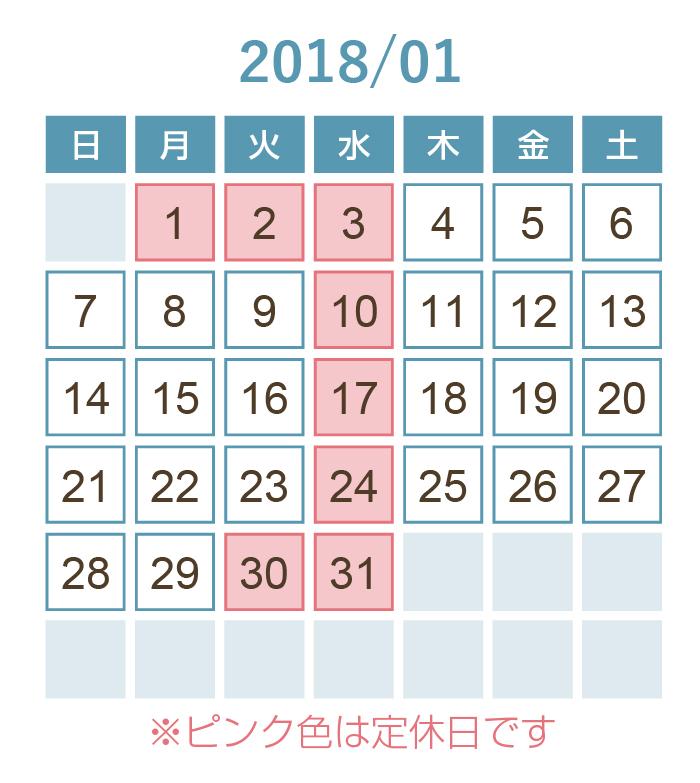 カレンダー01月