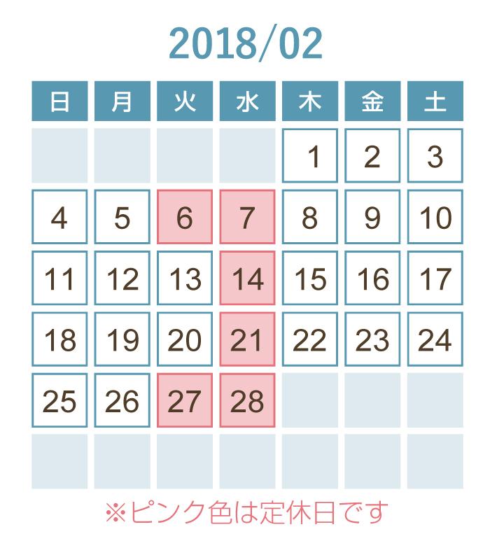 カレンダー02月