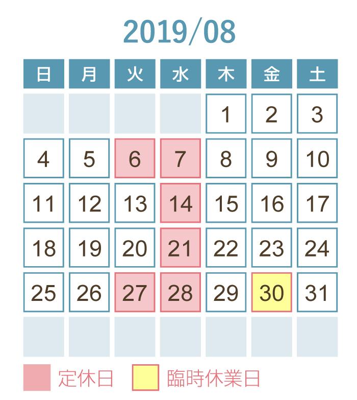 カレンダー08月