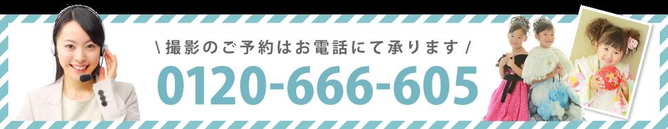 撮影のご予約は電話番号「0120-666-605」にて承ります。