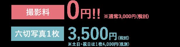 基本料金0円(通常3000円・税抜き) 六切写真1枚3800円(税別)(土日祝日も六切写真1枚3800円(税別)となります。