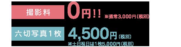 基本料金0円(通常3000円・税抜)