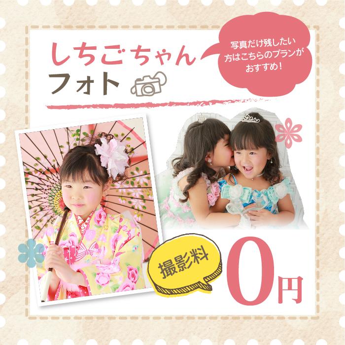 写真だけ残したいプラン しちごちゃんフォト 基本料金0円