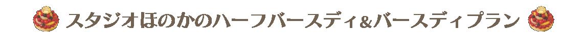 スタジオほのかのハーフバースディ&バースディプラン