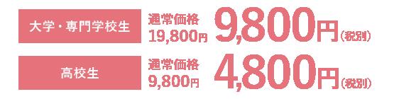 4,800円(税別)~