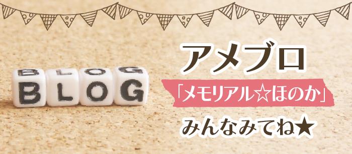 スタジオほのかのブログ「メモリアル☆ほのか」みんな見てね!