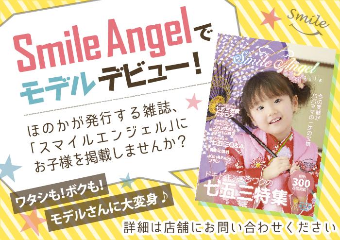 Smile Angelでモデルデビュー