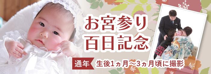お宮参り・百日記念