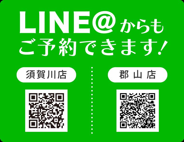 スタジオほのか ライン登録で限定クーポンゲット!