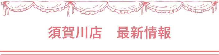 スタジオほのか須賀川店最新情報