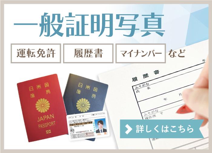 一般証明写真 運転免許・履歴書・パスポートなど