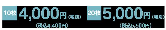 4,000円(税別)~