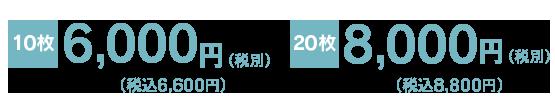 6,000円(税別)~