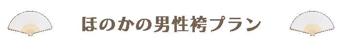 スタジオほのかの卒入園&卒入学プラン