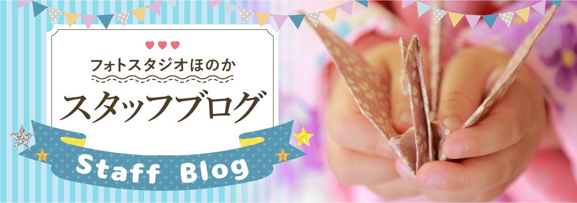 フォトスタジオほのかブログ
