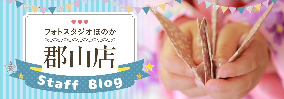 フォトスタジオほのか郡山店スタッフブログ