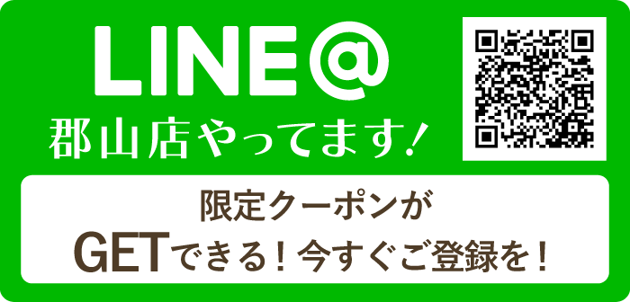 フォトスタジオほのか郡山店ライン 登録で限定クーポンゲット!