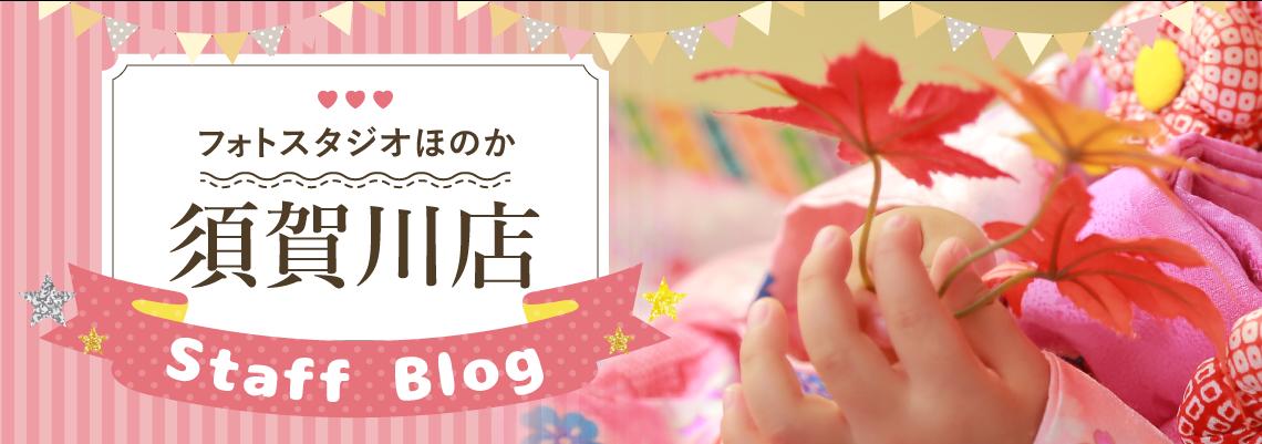 フォトスタジオほのか須賀川店スタッフブログ