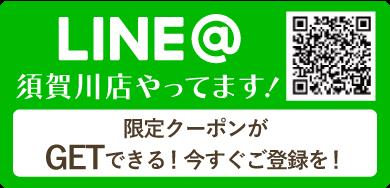 フォトスタジオほのか須賀川店ライン 登録で限定クーポンゲット!