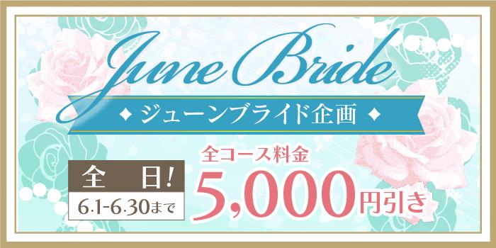 ジューンブライド企画 5000円引き