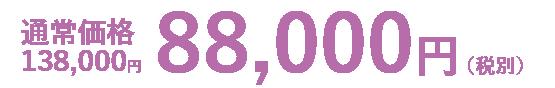 88,000円(税別)(通常138,000円・税別)